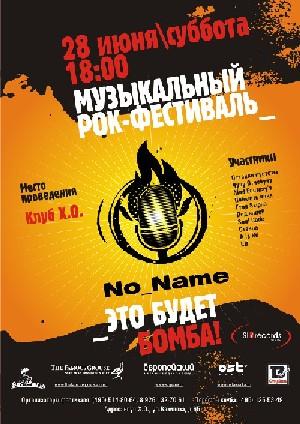 Музыкальный фестиваль No name